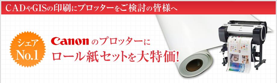 キヤノン プロッターがA1ロール紙セットで大特価