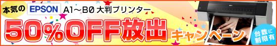 EPSON大判プリンター大特価キャンペーン