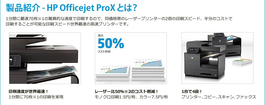 製品紹介 - HP Officejet ProX とは?