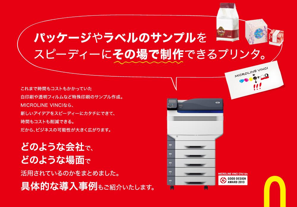 OKI MICROLINE VINCIシリーズ パッケージやラベルのサンプルをスピーディーにその場で制作できるプリンタ。