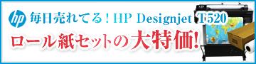 HP Designjet T520 普通紙セットで大特価!