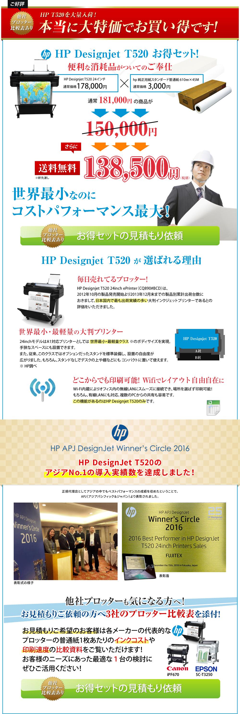 HP Designjet T520 A1ロール紙がセットで大特価