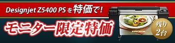 HP Designjet z5400 2社限定超特価!モニターキャンペーン