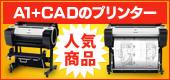 A1+CADプリンター