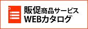 販促商品サービスWEBカタログ