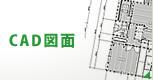 CAD・製図