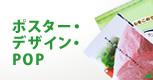 ポスター・デザイン・POP