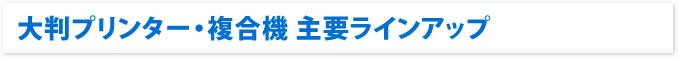 大判プリンター・複合機 主要ラインアップ