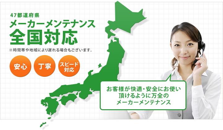 47都道府県メーカーメンテナンス全国対応