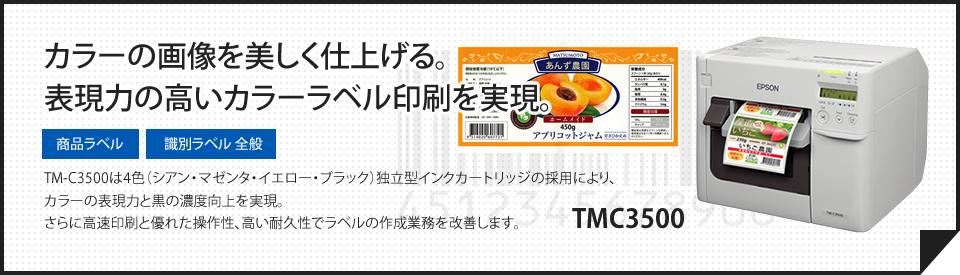 カラーラベルプリンター TMC3500