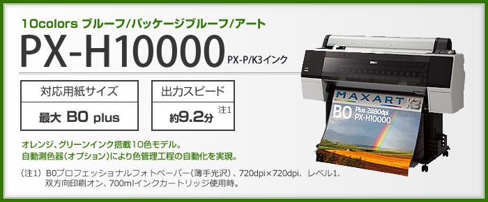 10colors ブルーフ/パッケージブルーフ/アート PX-H10000