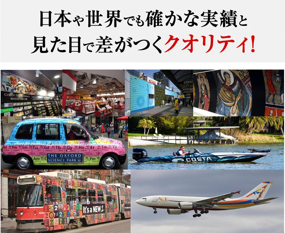 日本や世界でも確かな実績と見た目で差がつくクオリティ!