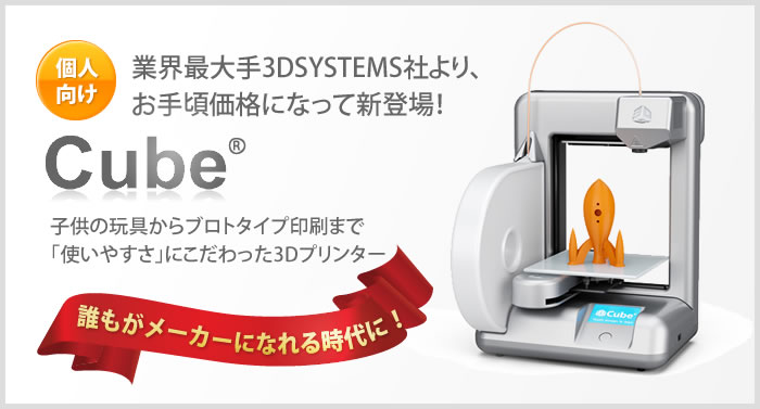 個人向け・ご家庭向け3Dプリンター。Cube