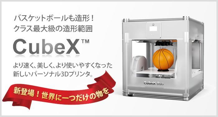 Cubex 3Dプリンター