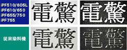 顔料ブラックインクと先鋭化処理によるくっきり鮮明な文字・線画
