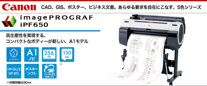 iPF650