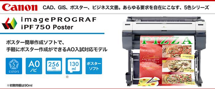 ipf750-poster