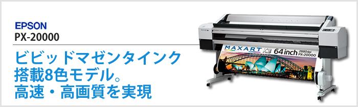HP Designjet px-20000