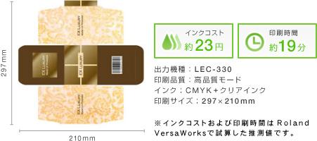 UVオフセット印刷