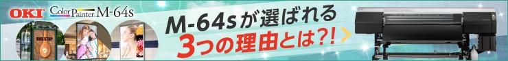 OKI 溶剤プリンターM-64sが選ばれる3つの理由を大公開!