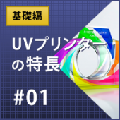 基礎編:UVプリンターの特長