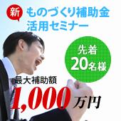 ものづくり補助金活用セミナー in福岡