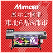 ミマキ 新製品「JV150シリーズ」 東北6県8都市縦断展示会開催のお知らせ