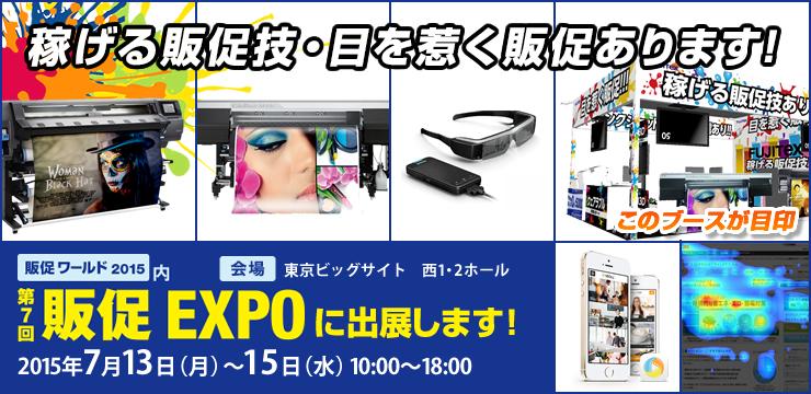 販促EXPO2015