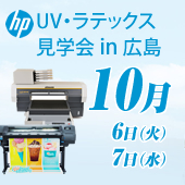 UVプリンター・ラテックス見学 in 広島