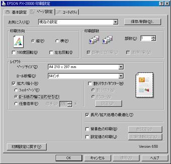 ロール紙幅に自動調整01