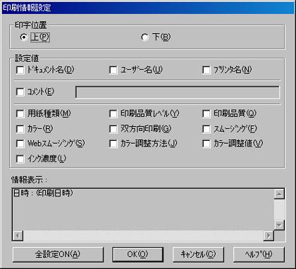 プリント設定情報印刷