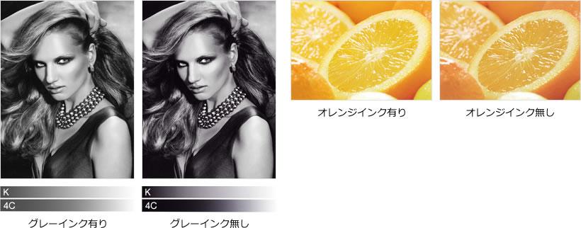 グレー/ オレンジインクで、表現に幅を
