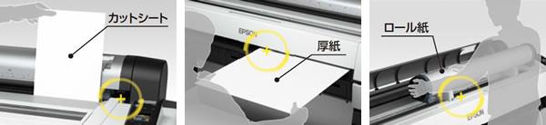 給紙動作を楽にするメディア検出センサー