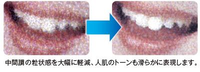 中間調の粒状感を大幅に軽減、人肌のトーンも滑らかに表現します。