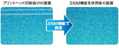 スマート・ノズル・マッピング「SNM3」だと画質が綺麗
