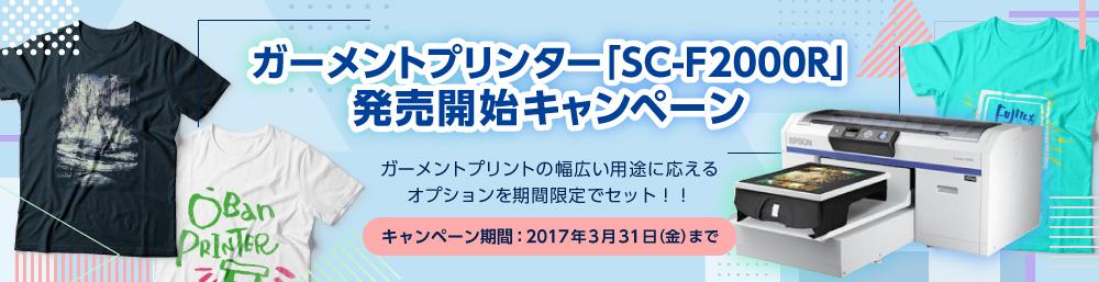 ガーメントプリンター「SC-F2000R」発売開始キャンペーン ガーメントプリントの幅広い用途に応えるオプションを期間限定でセット!!キャンペーン期間:2017年3月31日(金)まで