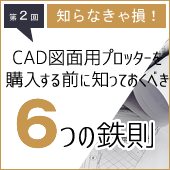 【CAD図面出力編】大判プリンターを購入する前に知っておくべき6つの鉄則