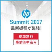 HPサミット2017