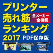 2017年、プロが教える!プリンター売れ筋ランキング!