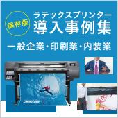 【保存版】ラテックスプリンター導入事例集