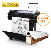 HP Designjet T520 24inch ePrinter ロール紙付き