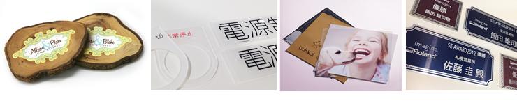 UVプリンタのメディア。プラスチック、木材、ガラス、革など何でも印刷できる