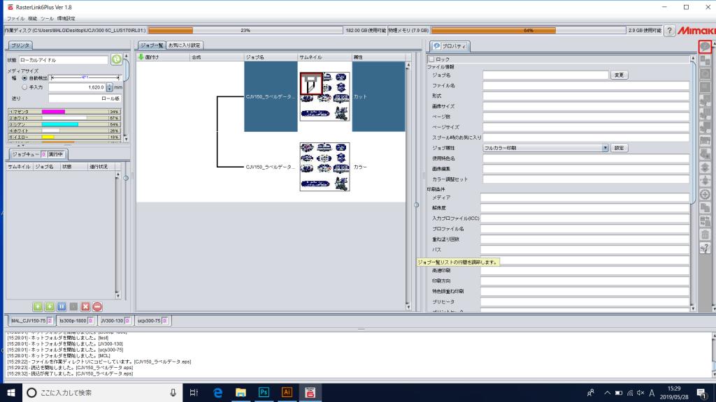 イラストレータプラグインソフトRLToolsでプリント&カットデータをそのまま出力