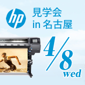 HP Latexプリンター見学会のご案内 in 名古屋