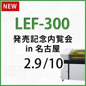 LEF300発売記念内覧会 in 名古屋