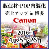 販促材・POP内製化で 売上アップ in 博多