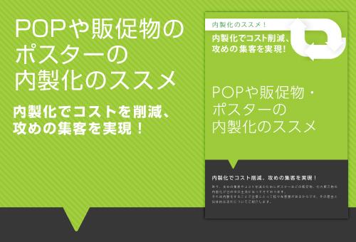 POPや販促物のポスターの内製化のススメ