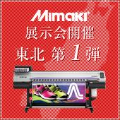 ミマキ東北展示会2016
