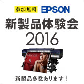 EPSON新大判プリンター 製品体験会開催のお知らせ