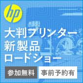 HP大判プリンター新製品ロードショー